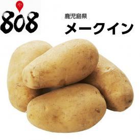 【送料別】【西日本産】メークイン 1パック 約1kg【野菜詰め合わせセットと同梱で送料無料】