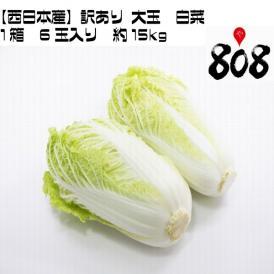 【送料無料】【西日本産】訳あり 大玉 白菜 1箱 6玉入り 約15kg (北海道沖縄別途送料加算)
