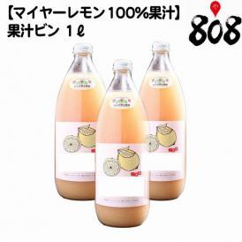 【翌日お届け】マイヤーレモン100%果汁 ビン 1本1リットル(北海道沖縄別途送料加算)