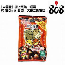 【ゆうパケット送料別】【中国産】 極上完熟 福栗 130g×2袋 大きさお任せ