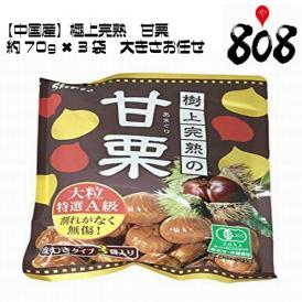 【ゆうパケット送料別】【中国産】極上完熟の甘栗 約70g×3袋 大きさお任せ