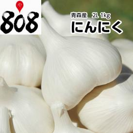 【青森県産】低農薬 秀品にんにく ホワイト六片 2Lサイズ 1ネット 約1kg【野菜詰め合わせセットと同梱で送料無料】【送料別】