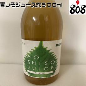 青しそジュース 約500ml ビン(北海道沖縄別途送料加算)
