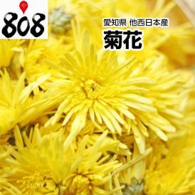 【西日本産】食用菊 1パック【野菜詰め合わせセットと同梱で送料無料】【送料別】