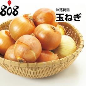 【兵庫県産】秀品 淡路玉ねぎ 約10kg
