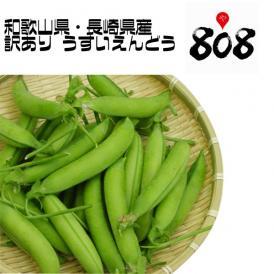 【送料無料】【和歌山県/長崎県産】訳あり うすいえんどう 大きさおまかせ 約2kg