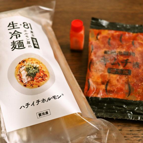 【ハチイチホルモン一番人気!】自家製ラー油を使用した特製冷麺+カクテキ付!(4食入)05