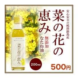 菜の花の恵み 無添加 なたね油200ml