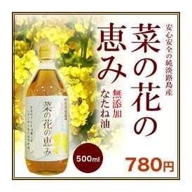 菜の花の恵み 無添加 なたね油500ml