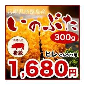 淡路島産ゴールデン・ボア・ポーク(淡路産いのぶた)ヒレ とんかつ用300g(約2~3人前)