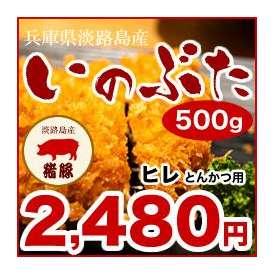 淡路島産ゴールデン・ボア・ポーク(淡路産いのぶた)ヒレ とんかつ用500g(約3~4人前)