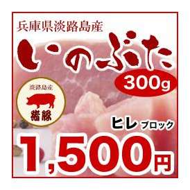 淡路島産ゴールデン・ボア・ポーク(淡路産いのぶた)ヒレ ブロック300g(約2~3人前)