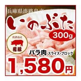 淡路島産ゴールデン・ボア・ポーク(淡路産いのぶた)バラ スライス/ブロック300g(約2~3人前)