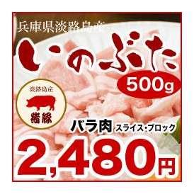 淡路島産ゴールデン・ボア・ポーク(淡路産いのぶた)バラ スライス/ブロック500g(約3~4人前)