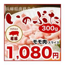 淡路島産ゴールデン・ボア・ポーク(淡路産いのぶた)モモ肉 スライス300g(約2~3人前)