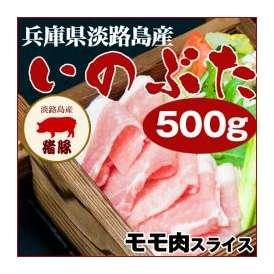 淡路島産ゴールデン・ボア・ポーク(淡路産いのぶた)モモ肉 スライス500g(約3~4人前)