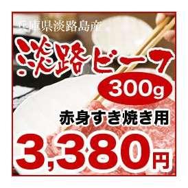 神戸牛、松阪牛の素牛である淡路ビーフ(A4以上淡路牛)ヘルシーで霜降りよりも人気の赤身すき焼き用300g
