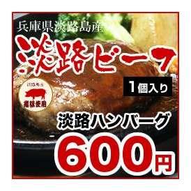 神戸牛、松阪牛の素牛である淡路ビーフ(A4以上淡路牛)・淡路ポーク(いのぶたゴールデン・ボア・ポーク)・淡路産たまねぎを使用した淡路ハンバーグ1個(約100g)