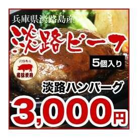 神戸牛、松阪牛の素牛である淡路ビーフ(A4以上淡路牛)・淡路ポーク(いのぶたゴールデン・ボア・ポーク)・淡路産たまねぎを使用した淡路ハンバーグ(約100g/1個)×5個