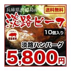 【送料無料】神戸牛、松阪牛の素牛である淡路ビーフ(A4以上淡路牛)・淡路ポーク(いのぶたゴールデン・ボア・ポーク)・淡路産たまねぎを使用した淡路ハンバーグ(約100g/1個)×10個