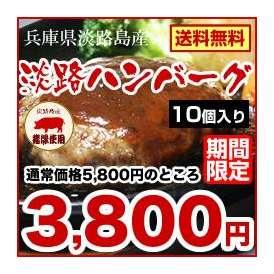 【送料無料】神戸牛・松阪牛の素牛である淡路ビーフ(A4以上淡路牛)・淡路ポーク(いのぶたゴールデン・ボア・ポーク)・淡路産たまねぎを使用した淡路ハンバーグ(約100g/1個)×10個