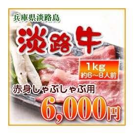 淡路牛 赤身しゃぶしゃぶ用 1kg