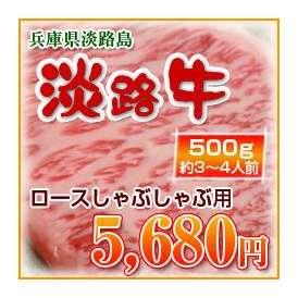 淡路牛 ロースしゃぶしゃぶ用 500g