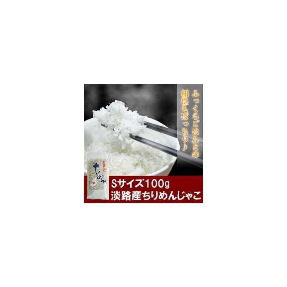 Sサイズ最高級品!!淡路島産 天日干し中上干(上乾)ちりめんじゃこ(しらす干し)100g01