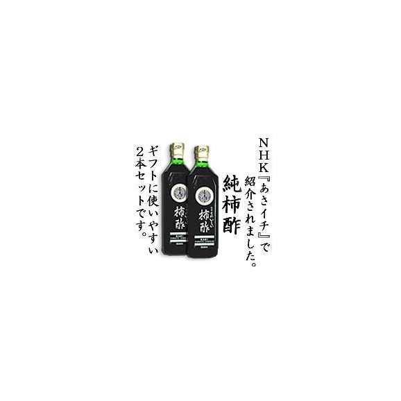 NHK『あさイチ』で紹介された奈良の【純柿酢 大 720ml×2本セット】