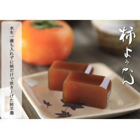 柿ようかん(柿羊羹)