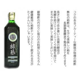 NHK『あさイチ』で紹介された奈良の【純柿酢 大 720ml】