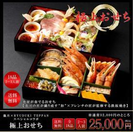"""龍月×RYUDUKI TEPPANのスペシャルコラボ 極上おせち 寿司の匠が織り成す""""和""""×フレンチの匠が監修するオリジナルレシピの極上おせち 2~3人前"""