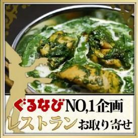 ほうれん草チキンカレー! ホウレン草がタップリ入った濃厚な味わい!本場インドのレシピで仕上げています!【カレー単品】
