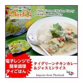 タイグリーンチキンカレー&ジャスミンライス(350g)【レンジ対応】【冷凍食品】【タイ料理】【輸入食品】