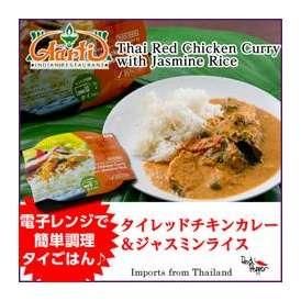 タイレッドチキンカレー&ジャスミンライス(350g)【レンジ対応】【冷凍食品】【タイ料理】【10個同梱で送料無料】
