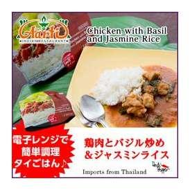 鶏肉のバジル炒め&ジャスミンライス(350g)【レンジ対応】【冷凍食品】【タイ料理】【輸入食品】