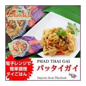 パッタイガイ(鶏肉のタイ風焼きそば)(350g)【レンジ対応】【冷凍食品】【タイ料理】【輸入食品】