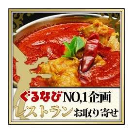 激辛チキンカレー(170g)