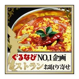 激辛キーマカレー(170g)