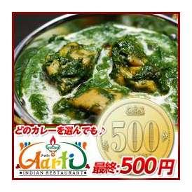 【500円祭対象】ほうれん草チキンカレー(170g) ホウレン草がタップリ入った濃厚な味わい!
