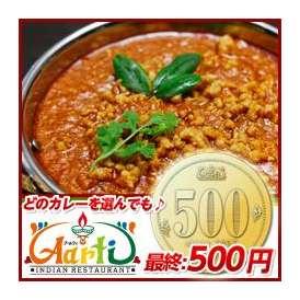 【500円祭対象】キーマカレー(170g) 自家製のスパイシーミンチで食欲増進!