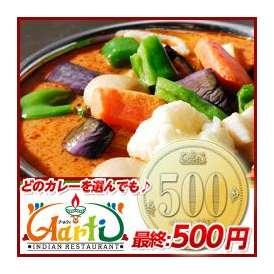 【500円祭対象】ベジタブルカレー(170g) 大きめカットの新鮮野菜がごろごろ!
