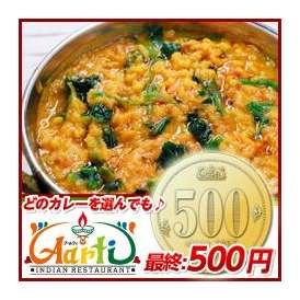 【500円祭対象】ダールほうれん草カレー(170g) 本場インドのレシピで仕上げたダール(豆)のカレー!