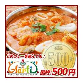 【500円祭対象】シーフードカレー(170g) エビ、貝、いかなどの海の幸の旨みがたっぷり凝縮!