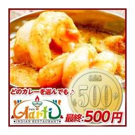 【500円祭対象】エビカレー(170g) ぷりっぷりのエビの食感がたまらない!ココナッツの香り!