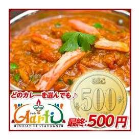 【500円祭対象】カニマサラカレー(170g) カニの旨みとスパイスの風味を一度に堪能!