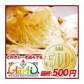 【500円祭対象】 チーズナン(1枚) とろ~りとろけるチーズがたまらない!