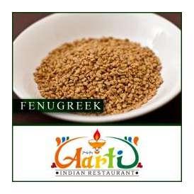 フェネグリークシード(250g)【Fenugreek Seeds】【常温便】【スパイス】【香辛料】【ハーブ】