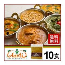 【送料無料】選べるインドカレーメガ盛り10食セット!(170gx10袋) 6種類から選べる10食