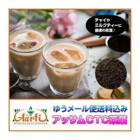 【ゆうメール便送料無料】アッサムCTC 350g【常温便】【紅茶】【CTC】【茶葉】【アッサム】【チャイ用茶葉】